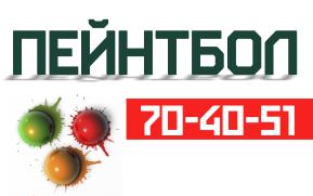 Пейнтбол в Вологде *